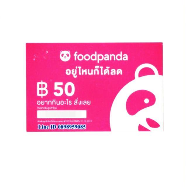 รายการที่G74 โค้ดส่วนลด 50 บาท foodpanda food panda อยู่ไหนก็ได้ลด โค้ดสำหรับลูกค้าใหม่ สั่งซื้อขั้นต่ำ 100 บาท