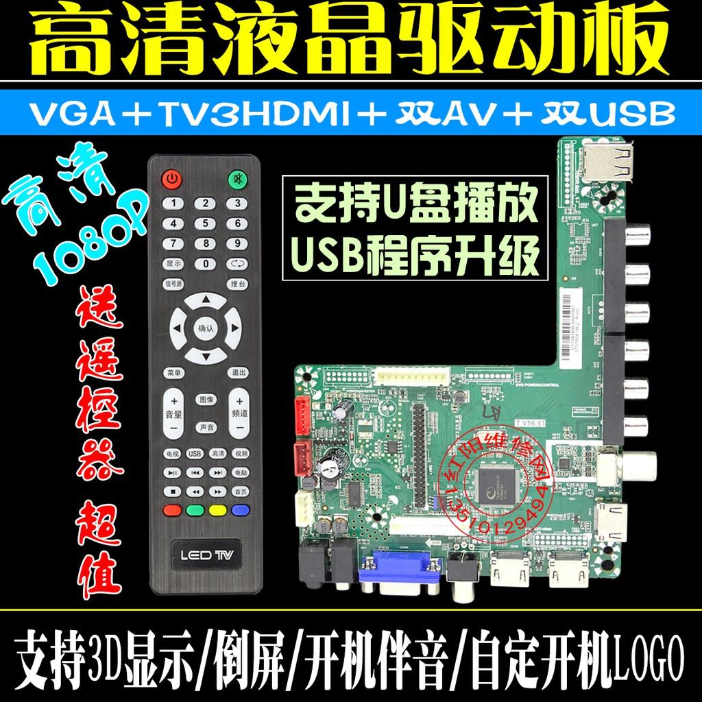 Bo Tivi đa năng T.V56.81 tín hiệu LVDS 10 bits