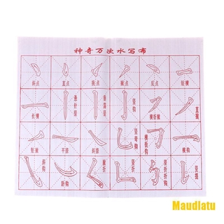 Maudlatu❀Magic Water Writing Clothing Flannel Fiber Fabric Practicing Chinese Calligraphy