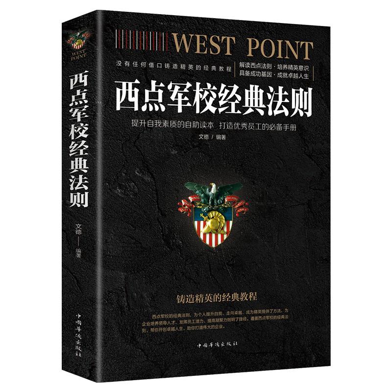ข้อความจีนตะวันตกจุดกองทัพคลาสสิกยอดการฝึกอบรมเพื่อสร้าง