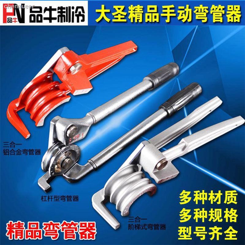 Dụng cụ uốn ống nước bằng tay từ 6 đến 22