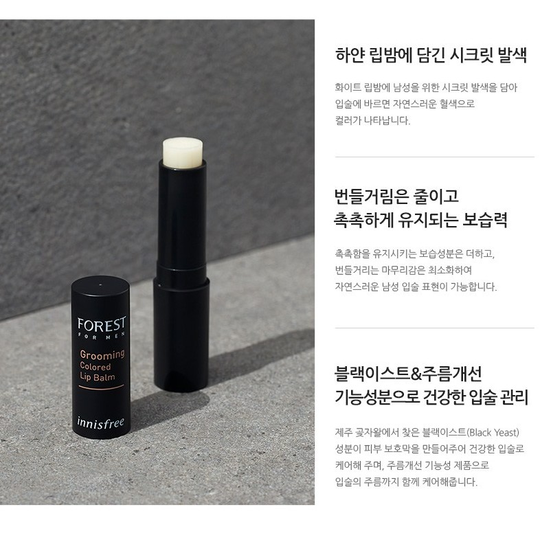 Son dưỡng cho nam Forest For Men Grooming Colored Lip Balm