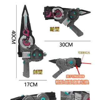 (có sẵn)Phụ kiện đồ chơi kamen rider DX