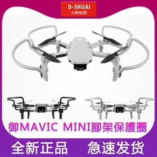Khung Bảo Vệ Cánh Quạt Cho Dji Mavic Pro Mini