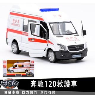 Mô Hình Xe Cứu Hộ Đồ Chơi Yu Feng Rmz Benz Bonz 120 Tỉ Lệ 1: 36
