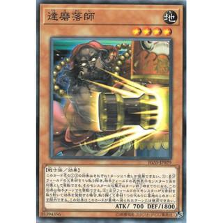 Daruma Otoshi- IGAS-JP029 – Common