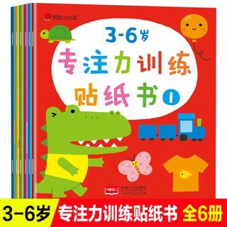 Bộ 6 Sách Tập Trung Hình Hoa Đỏ Cho Bé 3-6 Tuổi