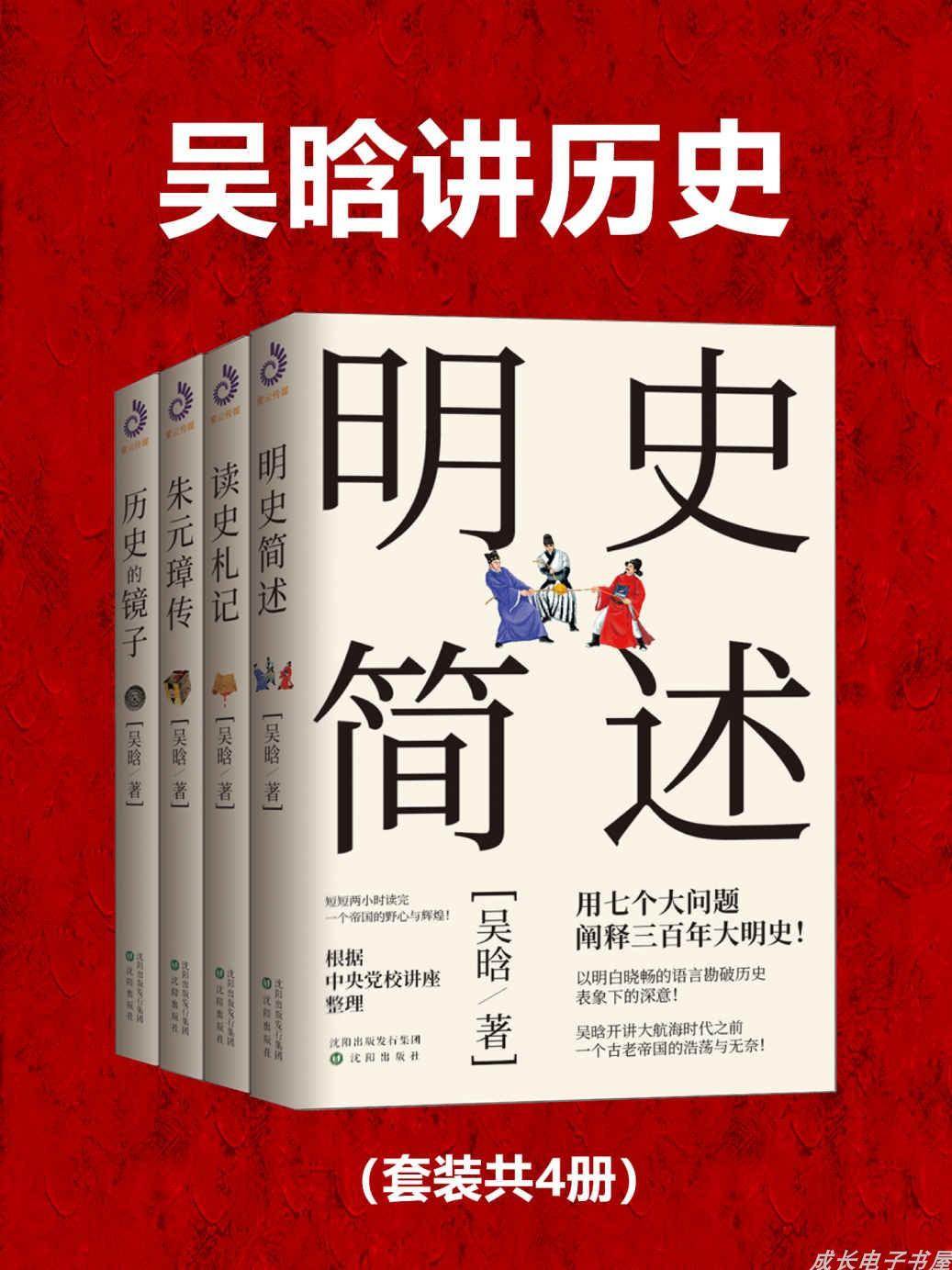 Bộ 4 Mô Hình Đồ Chơi Nhân Vật Lu Han History Phiên Bản Hd
