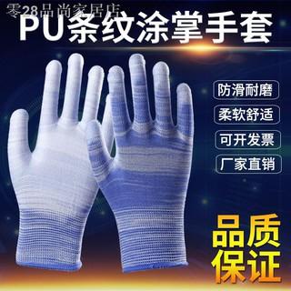 Găng Tay Bảo Hộ Lao Động, Làm Bằng Nhựa Và Nylon
