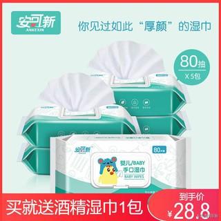 Set 5 Túi 80 Miếng Khăn Giấy Ướt Lau Tay / Miệng Cho Bé