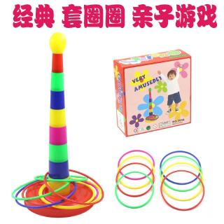 Throwing educational toys, game circle, set of parent-child sports, happy ferrules, throwing circles, layering
