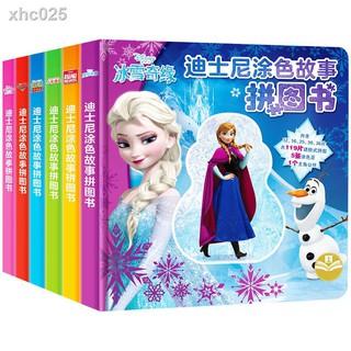Sách Công Chúa Elsa 3-6 Tuổi