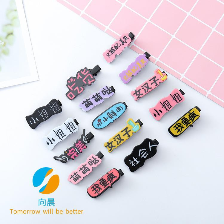 Korean version of funny personality text ladies hairpin girls acrylic clip girls soft cute hairpin duckbill clip hair ac