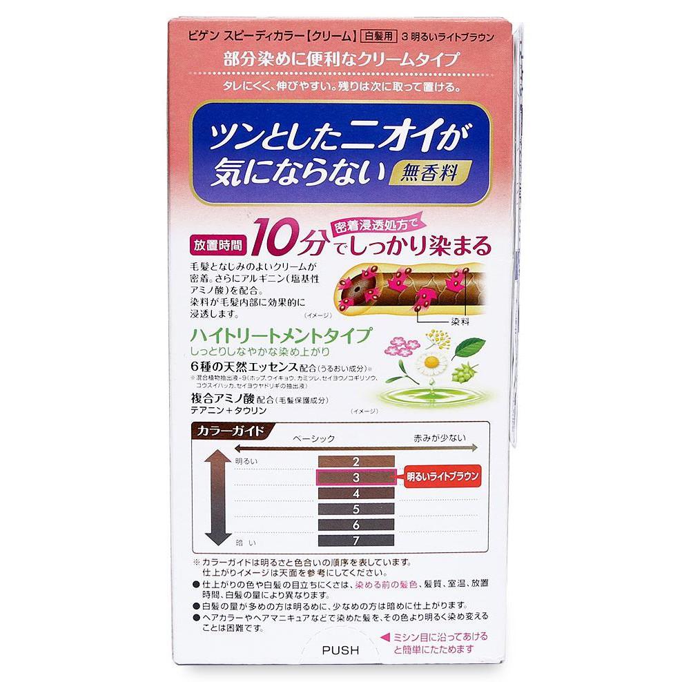[ Yams Mart ] Thuốc Nhuộm Tóc Bigen Speedy Color Cream #3 (Nâu Nhạt)