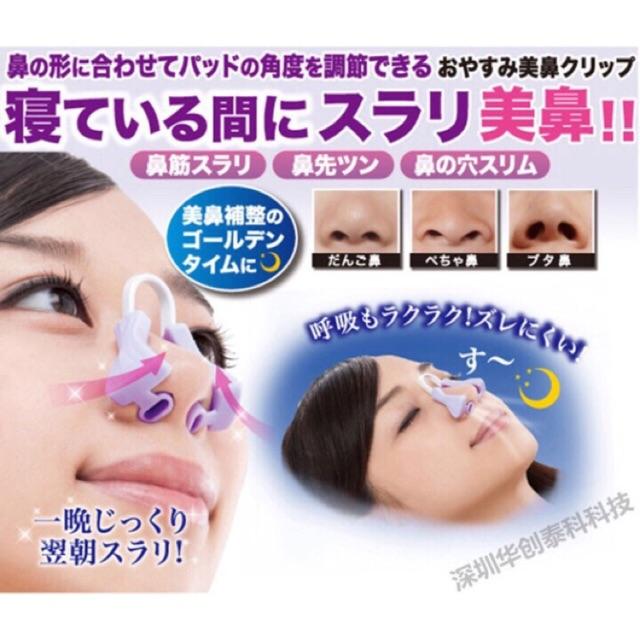[SALE 10%] Dụng cụ định hình sống mũi hàng xịn