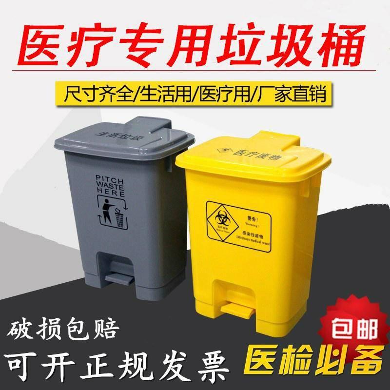 thùng rác y tế dùng 1 lần - 22208492 , 3703351956 , 322_3703351956 , 278400 , thung-rac-y-te-dung-1-lan-322_3703351956 , shopee.vn , thùng rác y tế dùng 1 lần