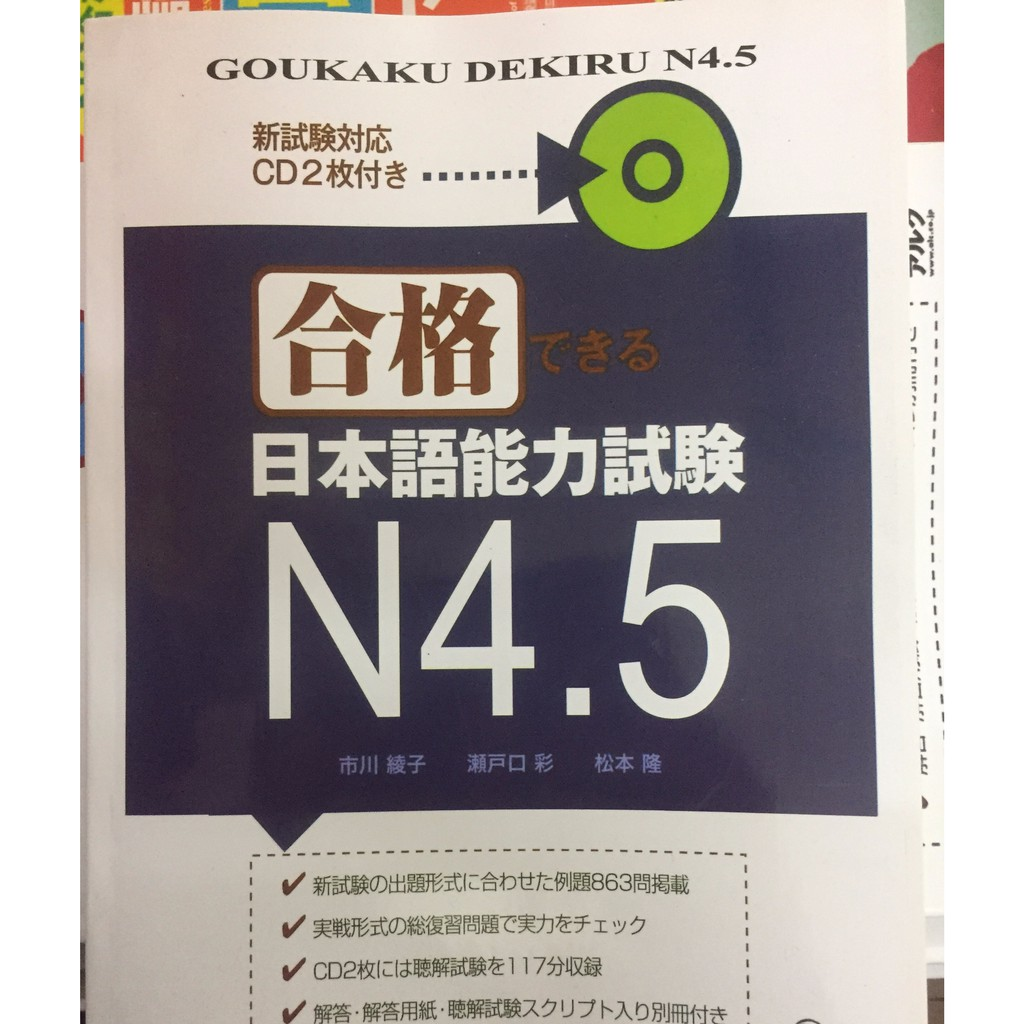 Sách - luyện thi N4 và N5 Gokaku Dekiru – Đề thi (Kèm CD)