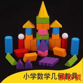 bộ đồ chơi xếp hình học toán cho bé