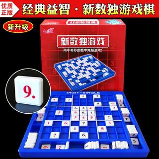 Bộ Cờ Sudoku Luyện Tập Trí Não Cho Bé