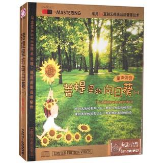 Bộ Âm Nhạc Hình Hoa Hướng Dương Cho Bé