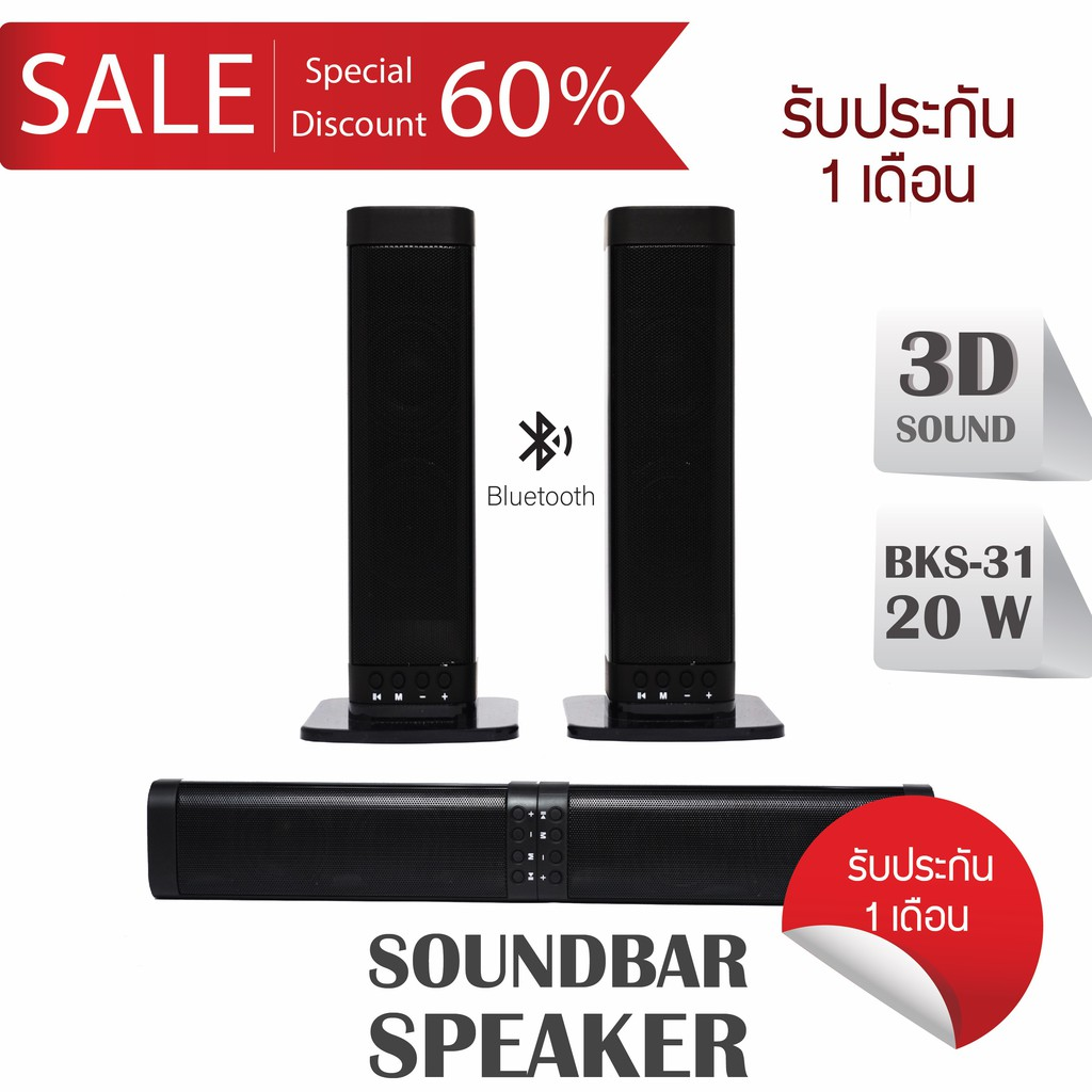 ลำโพงมินิซาวด์บาร์เสียงดี ลำโพงบลูทูธ Soundbar speaker รุ่น BKS-31 ขนาด 20 W มี FM ในตัว ฺBT5.0 ลำโพง 4 ดอก  แบตอึดทน