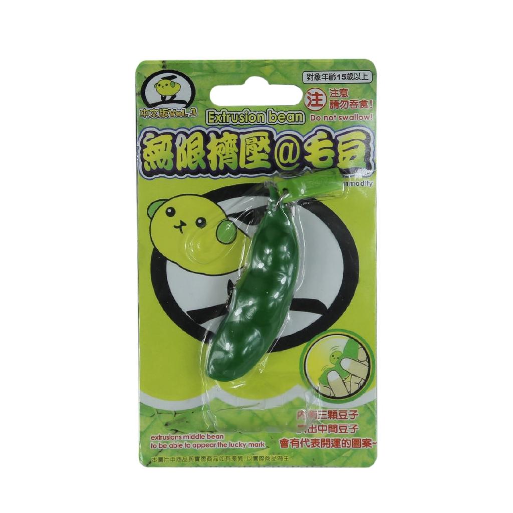 Anti Stress Squeezable Soybean Edamame Extrusion Pea Bean Keychain Fun Toys
