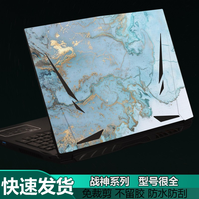 ☇HASEE Shenzhou T7-CR7DA TX7 Notebook CR5S1 Shell TX8 Colorful CT5DH Sticker TX9 Protective Film CT5DK 16.1-inch CT7DK