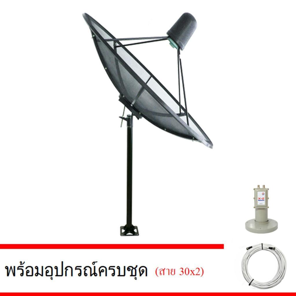 Security TV  Thaisat ชุดจานดาวเทียมตะแกรงไทยแซท 1.5 เมตร LNBF-C Band PSI X 2 Output พร้อมอุปกรณ์ครบชุด +สาย 30x2 เมตรecu