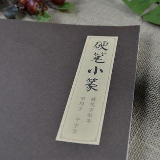 (hot) Sổ Viết Thư Pháp Trung Quốc