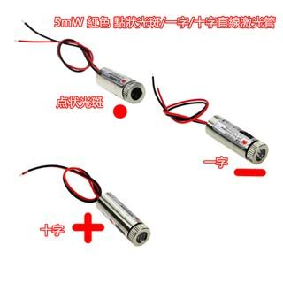 Đèn Laser Ống Thẳng 5 Mw Chuyên Dụng