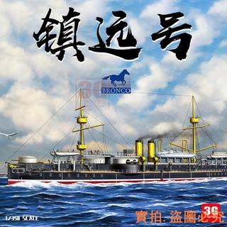 Mô Hình Đồ Chơi Tàu Trần Weijun Nb 5017 Bằng Sắt Tỷ Lệ 1 / 350