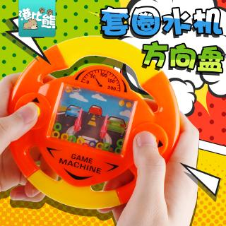 Set of water machine nostalgic toys childhood childhood classic memories underwater ring game console