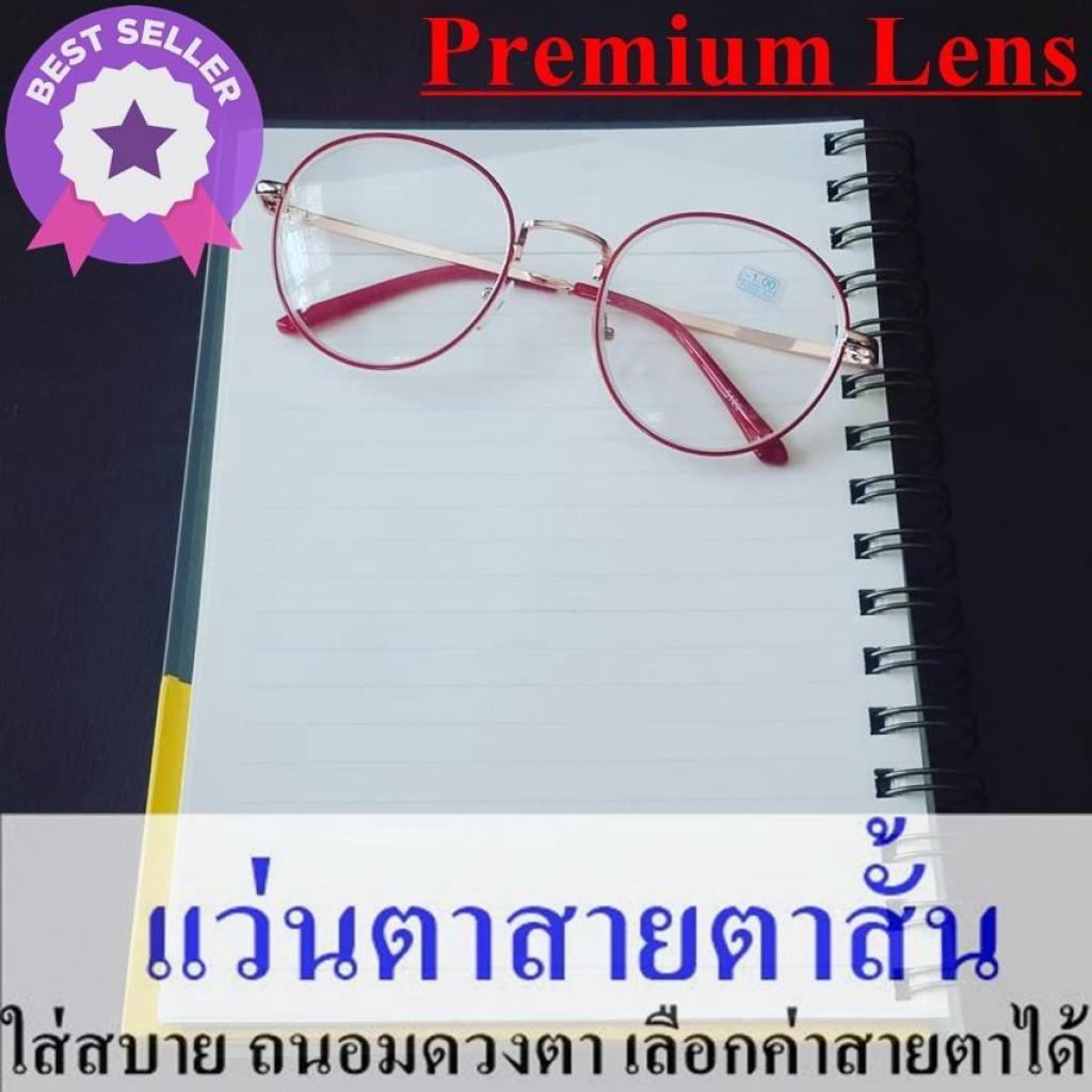 แว่นสายตาสั้น -150 (มีทุกค่าสายตา) Reading Glasses กรอบแว่นสายตาูก ทรงหยดน้ำสีแดง แถมซองผ้าใส่แว่นและผ้าเช็ดแว่นนาโว่นสา