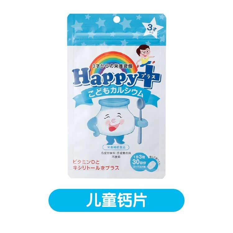 Viên uống bổ sung canxi va Vitamin D cho trẻ em vị sữa chua Happy Plus 90 viên - 2750009 , 257479100 , 322_257479100 , 220000 , Vien-uong-bo-sung-canxi-va-Vitamin-D-cho-tre-em-vi-sua-chua-Happy-Plus-90-vien-322_257479100 , shopee.vn , Viên uống bổ sung canxi va Vitamin D cho trẻ em vị sữa chua Happy Plus 90 viên