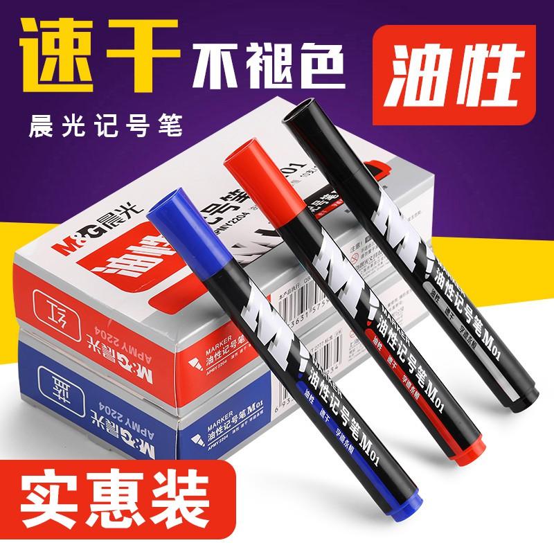 Morning light large capacity marker black hook line pen red marking key marker quick dry waterproof blue logistics expre
