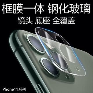 Miếng dán lens điện thoại iphone 11 pro max