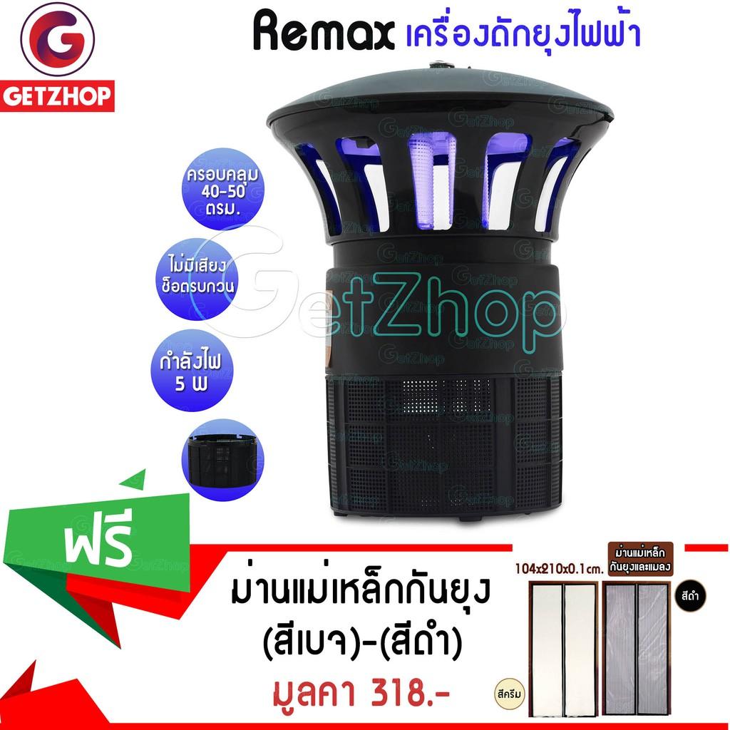 Getzhop เครื่องดักยุงไฟฟ้า ดักยุงและแมลง (สีดำ) แถมฟรี! ม่านแม่เหล็กกันยุง Magic Mesh (สีเบจ) + (สีดำ)