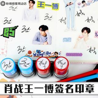 Seal Black photosensitive ink Signature Seal DIY account Concert support Xiao Zhan Wang Yibo thumbnail