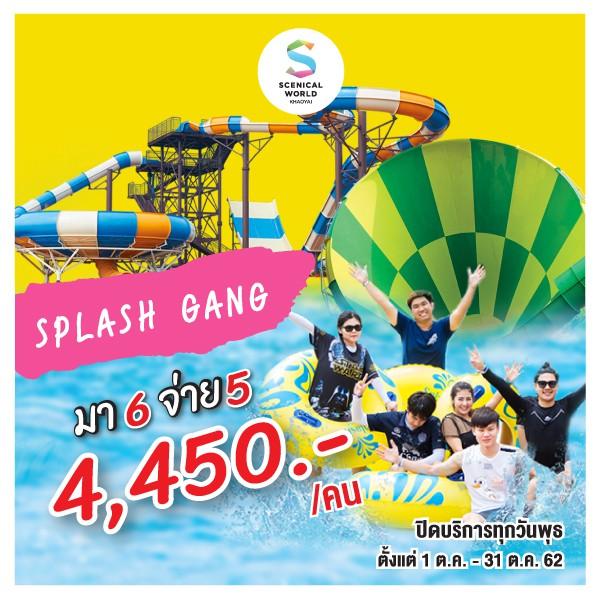 [E-voucher] Scenical World บัตรสวนน้ำ Splash 6จ่าย5