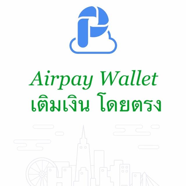 บริการเติมเงินโดยตรงเข้า Airpay Wallet 300, 500, 1000