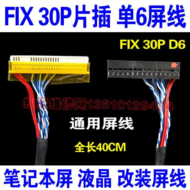 Cáp LVDS 30 pin 4 cặp tín hiệu Laptop thông dụng - 3056158 , 999976434 , 322_999976434 , 20000 , Cap-LVDS-30-pin-4-cap-tin-hieu-Laptop-thong-dung-322_999976434 , shopee.vn , Cáp LVDS 30 pin 4 cặp tín hiệu Laptop thông dụng