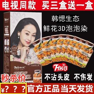 Hair dye Han Yan Ecological Flowers 3d Bubble Hair Dye Hair Cream Female Dyeing Black Plants One Wash Black Han Si Genuine