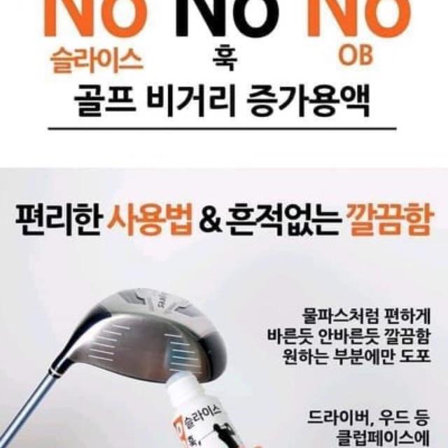 Lọ bôi mặt gậy Golf NoNoNo giúp bóng đi xa và thẳng