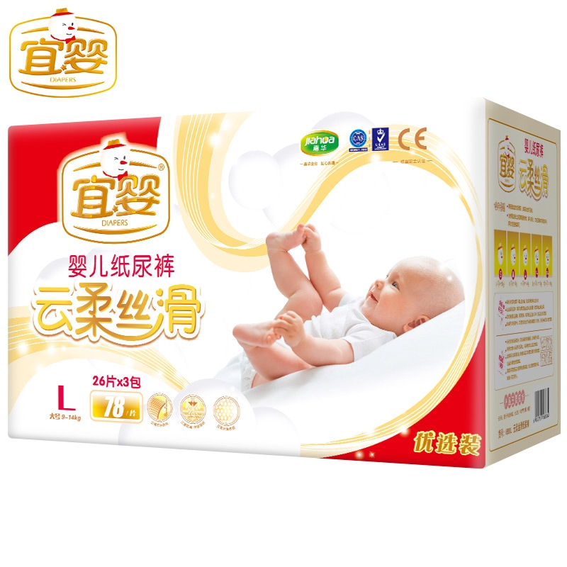 ❆❂Yi Baby Cloud Silky slippery diapers L78 tablets boys and girls large ultra-thin breathable dry urine not wet