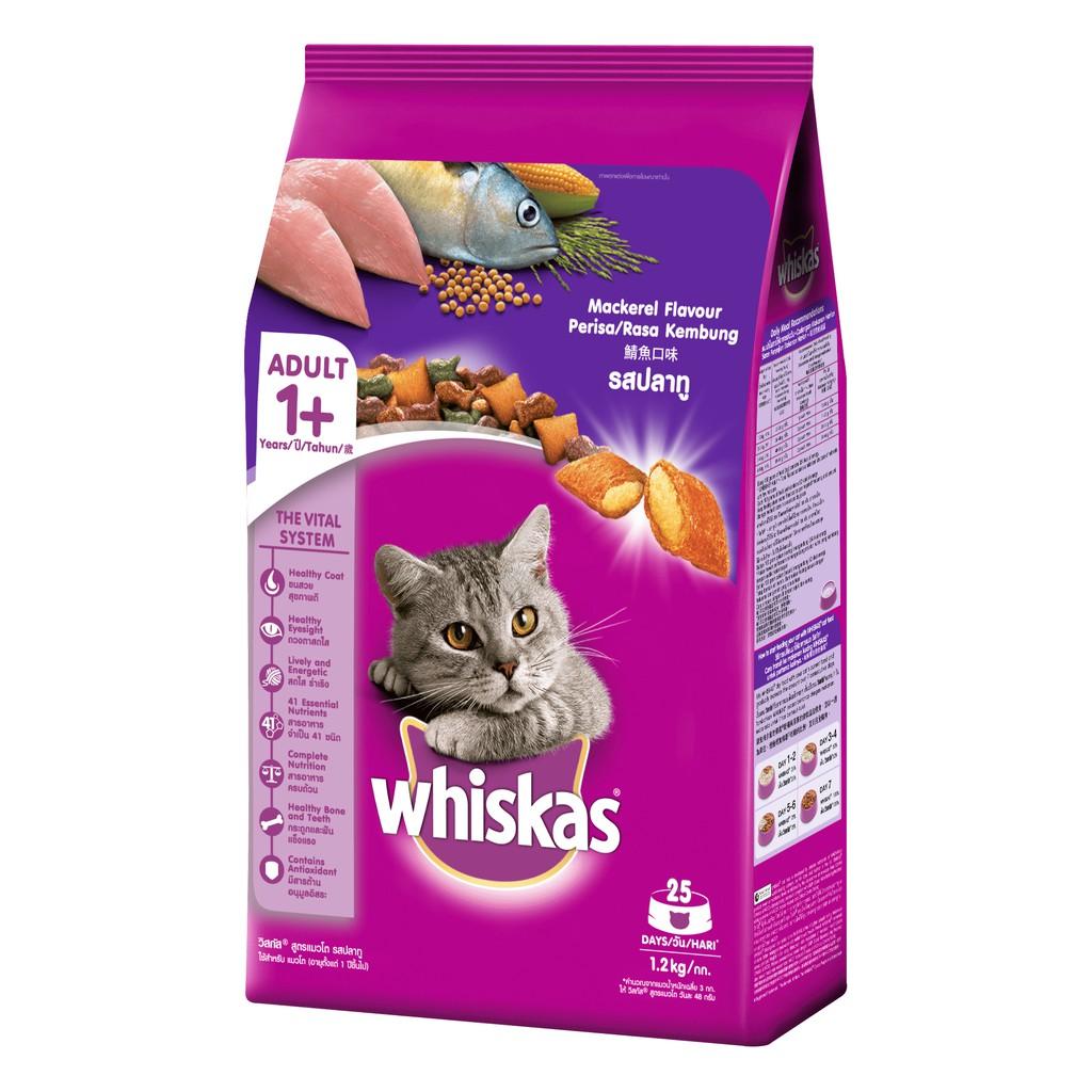[Mã FMCGMALL giảm 8% đơn từ 250K] WHISKAS® Thức ăn cho mèo lớn dạng hạt vị cá thu 1.2kg (1 túi)