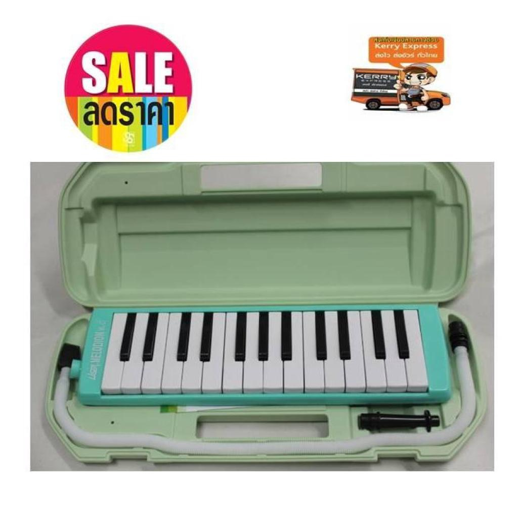 Instrument Musical เมโลเดี้ยน ขนาดมาตรฐาน พร้อมอุปกรณ์ครบชุด Laser MF32-GR เมโลเดียน 32 คีย์ (Melodion) สีเขียว พร้อมกล่