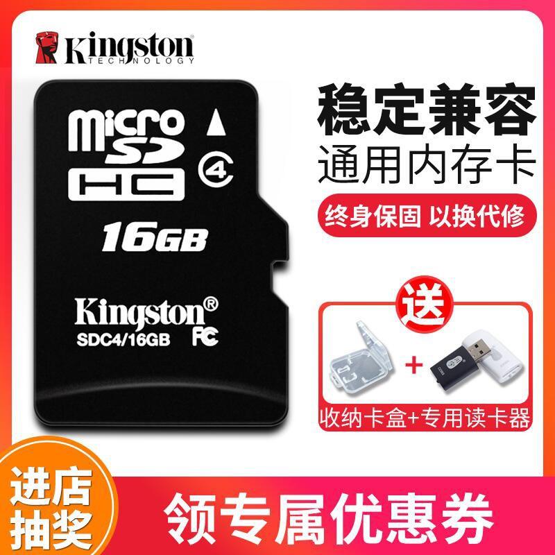 sd card◆?Kingston 16g memory card TF Huawei Vivo Meizu Xiaomi Red Rice OPPO mo