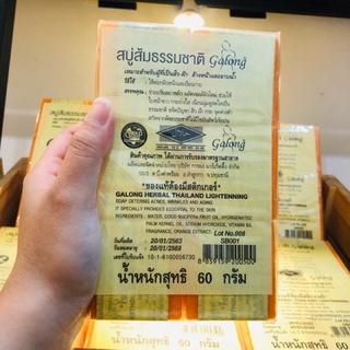 Xà phòng Cam Galong Thái Lan 🇹🇭🇹🇭🇹🇭🇹🇭