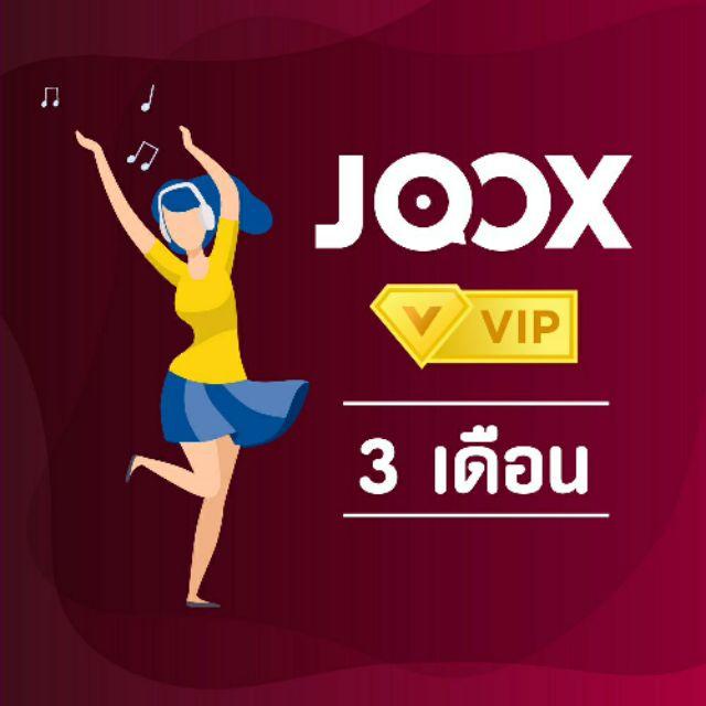 [E-COUPON] JOOK VIP 3เดือน