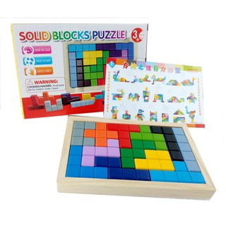 Bộ ghép hình khối Solid Block Puzzle gỗ